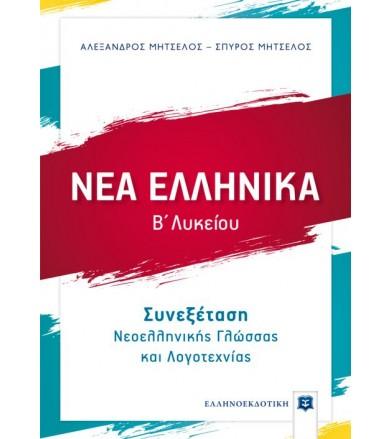 Νέα Ελληνικά Β' Λυκείου...