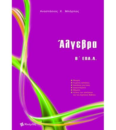 Άλγεβρα Β ΕΠΑ.Λ.