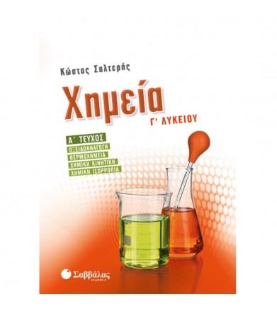 Χημεία Γ΄Λυκείου - Α΄...