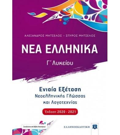 Νέα ελληνικά Γ΄λυκείου...