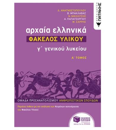Αρχαία Ελληνικά Γ Λυκείου -...