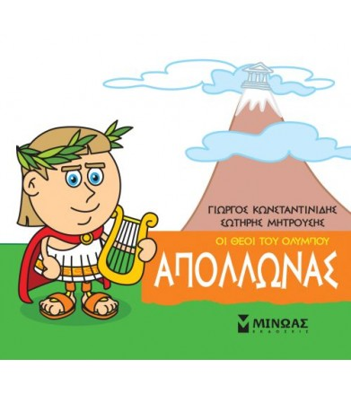 Μικρή μυθολογία - Απόλλωνας