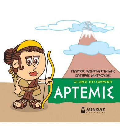 Μικρή μυθολογία - Άρτεμις