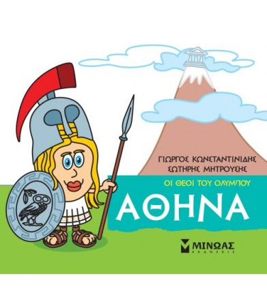 Μικρή μυθολογία - Αθηνά