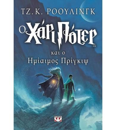 Ο Χάρι Πότερ και ο ημίαιμος...