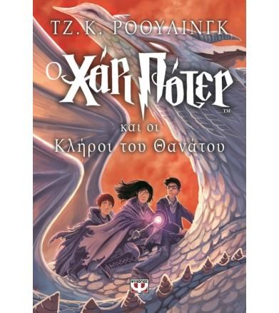 Ο Χάρι Πότερ και οι κλήροι...