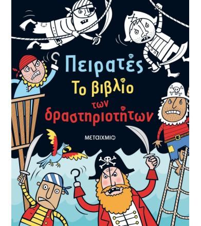 Πειρατές - Το βιβλίο των...