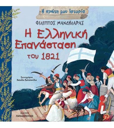 Η ελληνική επανάσταση του 1821