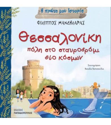 Θεσσαλονίκη, πόλη στο...