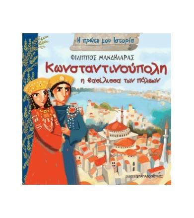Κωνσταντινούπολη - Η...