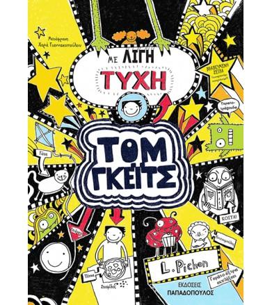 Τομ Γκέιτς 7 - Με λίγη τύχη