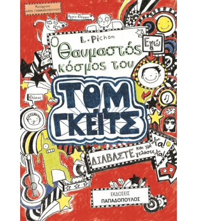 Ο θαυμαστός κόσμος του Τομ...