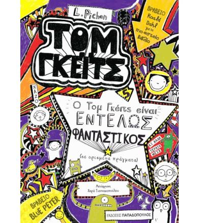 Τομ Γκέιτς: Ο Τομ Γκέιτς...