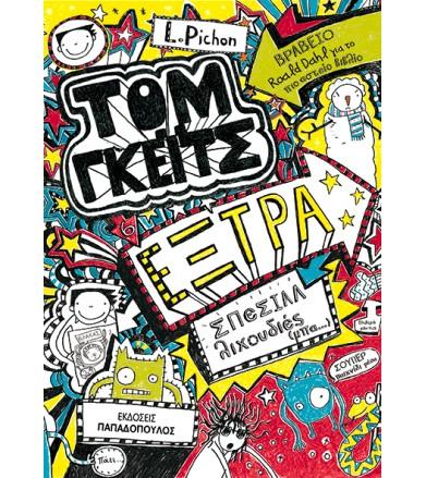 Τομ Γκέιτς: Έξτρα σπέσιαλ...
