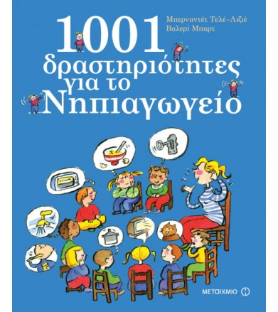 001 δραστηριότητες για το...