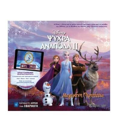 Frozen 2 - Ψυχρά και...