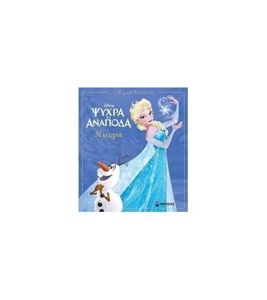 Disney Ψυχρά κι ανάποδα: Η...
