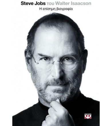 Steve Jobs, η επίσημη...