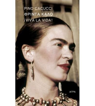 Φρίντα Κάλο, Viva la vida!