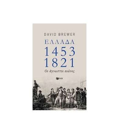 Ελλάδα 1453-1821 Οι...
