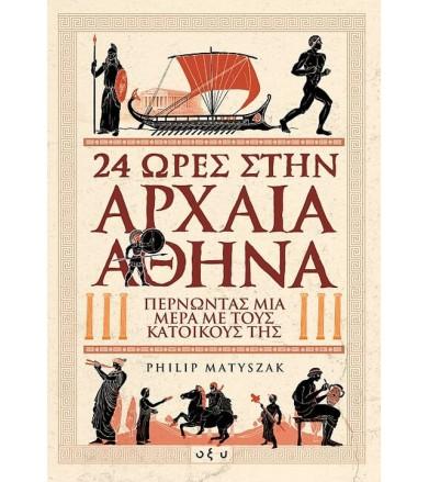 24 ώρες στην Αρχαία Αθήνα...
