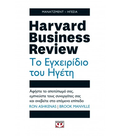 Harvard business review -...