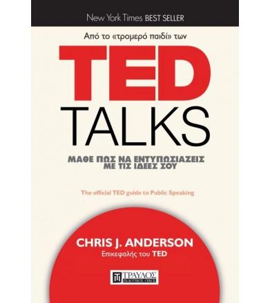 TED Talks - Μάθε πώς να...