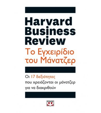 Ηarvard business review -...