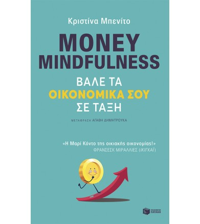 Money mindfulness - Βάλε τα...