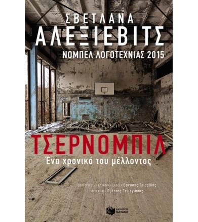 Τσέρνομπιλ: Ένα χρονικό του...