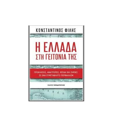 Η Ελλάδα στη γειτονιά της -...