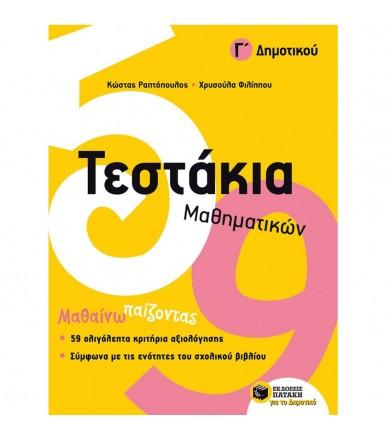 Τεστάκια Μαθηματικών, Γ΄...