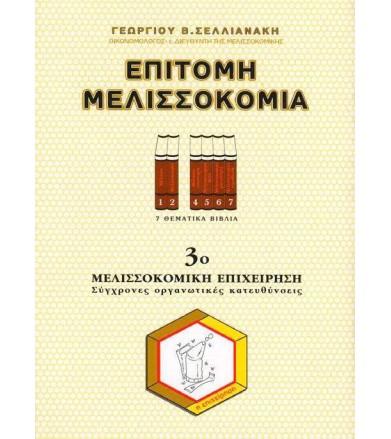Επίτομη Μελισσοκομία - 3ο...