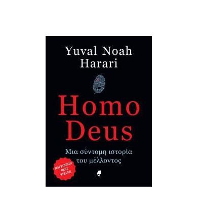 Homo Deus. Μια σύντομη...