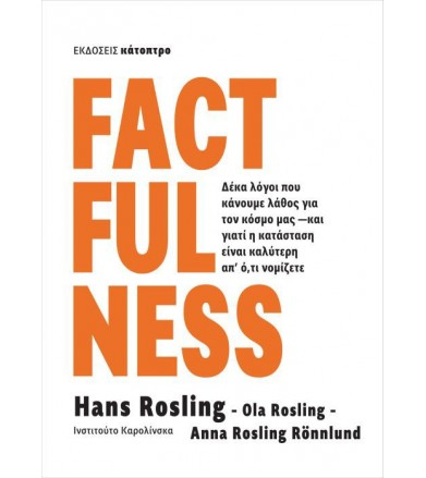 Factfulness (ελληνική έκδοση)