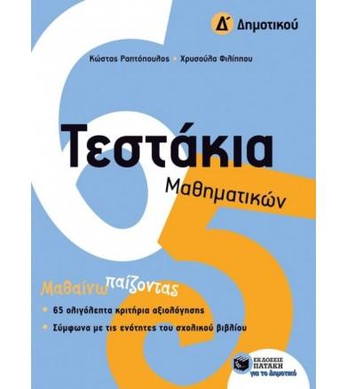 Τεστάκια Μαθηματικών - Δ΄...