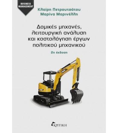 Δομικές μηχανές,...