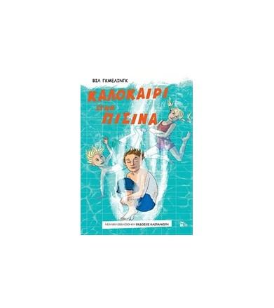 Καλοκαίρι στην πισίνα Νο 266