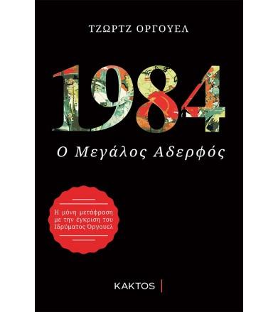 1984 Ο μεγάλος αδελφός