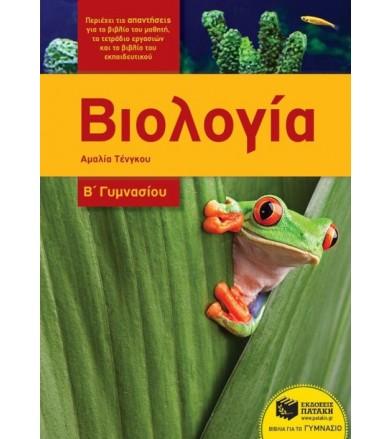 Βιολογία...