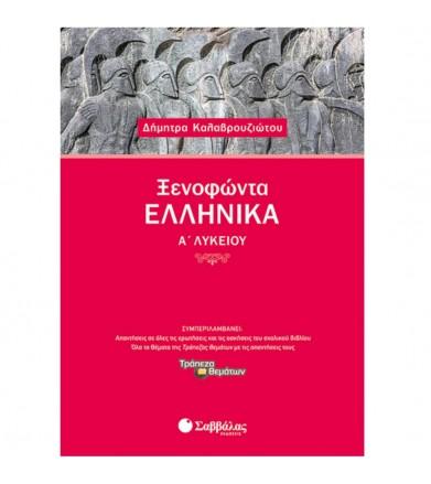 Ξενοφώντα Ελληνικά Α' Λυκείου